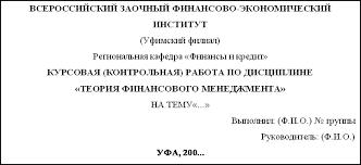 Всероссийский заочный финансово экономический институт Теория  Стандартный образец титульного листа