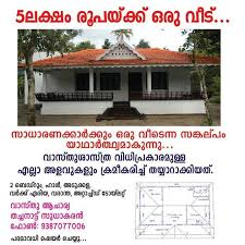 low cost houses in kerala joy studio design gallery for low cost house plans kerala style