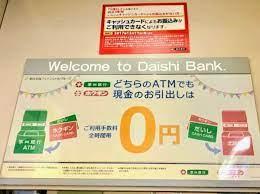 だい しほ くえ つ 銀行 atm