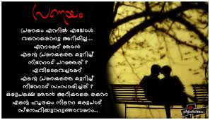Malayalam Love Quotes Pranayam Quotes Cool Malayalam Love Quotes