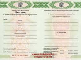 Купить диплом в Курске kurskdip ru diplom ptu 2011 2014 купить в Курске