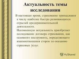 Презентация на тему Договор страхования по гражданскому  2 Актуальность