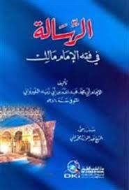 نتيجة بحث الصور عن كتاب :المدونة الكبرى للإمام مالك كتاب بصيغة