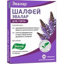 <b>Шалфей Эвалар таблетки</b> для рассасывания для горла ...