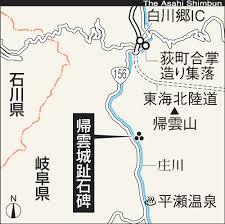 「天正地震「帰雲城」」の画像検索結果