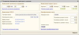 Расчет контрольной суммы строки по алгоритму crc методами  Расчет контрольной суммы строки по алгоритму crc32 методами встроенного языка платформы 1С Предприятие версии ранее 8 3