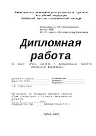Роль налогов в формировании бюджета РФ диплом по налогам скачать  Это только предварительный просмотр