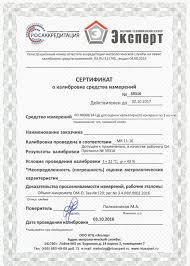 Контрольные образцы для КД Срок действия сертификата о калибровке 1год с момента выдачи Методика поверки калибровки содержится в рекомендациях Р 08 02 2000 Контрольный образец