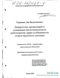 организаций и социальная несостоятельность работодателя Права и  Банкротство организаций и социальная несостоятельность работодателя Права и обязанности сторон трудового договора