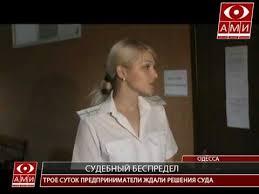 Судебный бес предел Судья Крикливый Приморский суд  Судья Крикливый Приморский суд