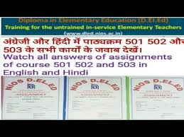 nios d el ed watch answers of all assignments of course  ed watch answers of all assignments of course 501 502 503 cheapest online एजुकेशन
