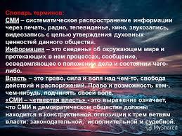 Презентация на тему Средства массовой информации четвертая  11 Словарь