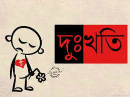 sorry bengali wallpaper