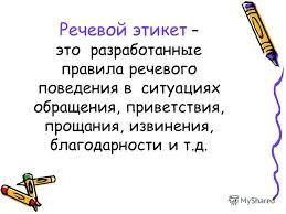 Презентация на тему МОУ Авсюнинская средняя общеобразовательная  5 Речевой