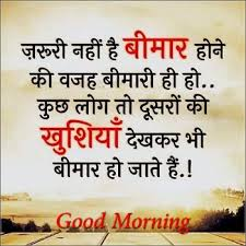 35 good morning anmol vachan images in