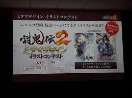 拡大画像 和風ハンティングアクション最新作討鬼伝2発売予定日は6