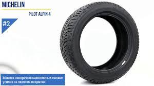 <b>Michelin Pilot Alpin 4</b> — шина живьем