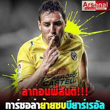 บียาร์เรอัล โพสต้อนรับนักเตะคนใหม่... - Arsenal - อาร์เซน่อล