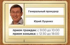 Савченко викликають на допит у СБУ у зв'язку із затриманням Рубана, - Луценко - Цензор.НЕТ 9197