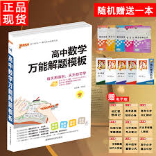 buy rd amendment pass green card books high school chemistry   shipping genuine pass green card books high school mathematics problem solving universal template 3rd amendment high school math high school