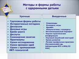 Аттестационная работа Методы и формы работы с одаренными детьми  Иркутска Методы и формы работы с одаренными детьми
