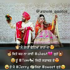 Dhanjal16 Awwwqoutes Relationship Quotes Punjabi Love Quotes