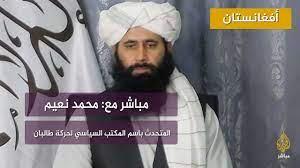 طالبان: الجيش الأمريكي لا يعرف طبيعة الأفغانيين أو جغرافية أفغانستان -  YouTube