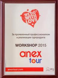 Диплом anex tour Турфирма Лавка странствий  Диплом anex tour 2015