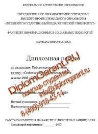 ЛГПУ Дипломная работа на тему Создание системы приема выдачи  Дипломный проект на заказ по дисциплине Информационные системы