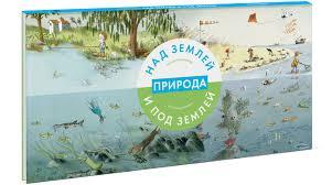 """Книга """"<b>Природа над землей и</b> под землей"""" – купить книгу с ..."""