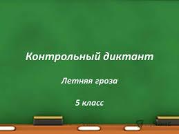 Презентация на тему Контрольный диктант Летняя гроза класс Т  1 Контрольный диктант Летняя гроза 5 класс