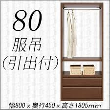 80 drawer with clothes hanging domestic