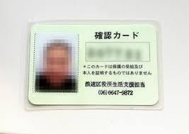 「生活保護 顔写真」の画像検索結果