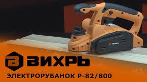 Обзор <b>рубанка ВИХРЬ Р</b>-82/800 - YouTube