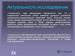 Презентация на тему ПРЕЗЕНТАЦИЯ МАГИСТЕРСКОЙ ДИССЕРТАЦИИ  5 Актуальность темы диссертации