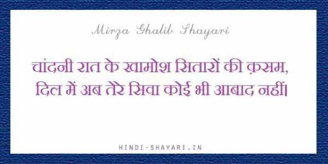 ghalib shayari two lines in hindi