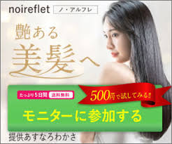 生アロマコラーゲンシャンプー「ノ・アルフレ」 500円モニター商品購入 – バナーブリッジ公式ブログ