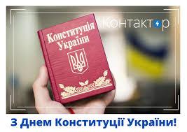 28 червня 1996 року було ухвалено основний закон україни. Kontaktor Vitannya Z Dnem Konstituciyi Ukrayini