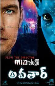 avatar review james cameron sam worthington zoe saldana avatar  avatar review james cameron sam worthington zoe saldana avatar movie review english movie review telugu cinema com andhra pradesh news
