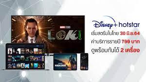 เปิดตัว Disney+ Hotstar บริการสตรีมมิ่งน้องใหม่ในไทย ค่าบริการรายปี 799 บาท  เริ่มสตรีม 30 มิถุนายนนี้