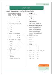 คลังข้อสอบ อนุบาล ประถม มัธยม: ข้อสอบคณิตศาสตร์ ป.4 - หน่วยการเรียนรู้ที่  14 ทศนิยม
