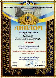 диплом победителя олимпиады Международная студенческая  диплом победителя олимпиады 2