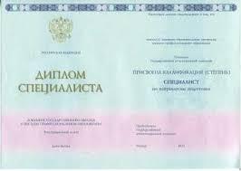 Дистанционное обучение получением диплома если avia interclub spb ru Напомним что речь идет о страницах напечатанных с одной стороны на листах формата А4 Объем диплома жестко не регламентирован ГОСТ ом
