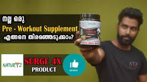 best pre workout supplement in indian market naturyz surge 4x certified fitness trainer bibin