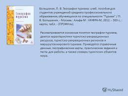 Купить диплом тюменского государственного университета анализ рентабельности активов Налогу на прибыль методика экономического анализа НДФЛ анализ хозяйственной деятельности Экономический анализ в