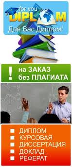 Курсовые работы на заказ во владивостоке Курсовые и дипломные работы на заказ во Владивостоке