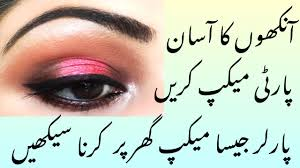 party makeup step by step in urdu makeup revolution