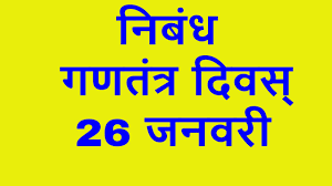 hindi essay on republic day hindi essay on  hindi essay on republic day hindi essay on 26