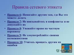 Презентация на тему ОБЩЕНИЕ ЕГО ВИДЫ И СРЕДСТВА КУЛЬТУРА  12 Правила