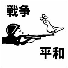 戦争と平和イラスト 無料素材のsozai Ryu
